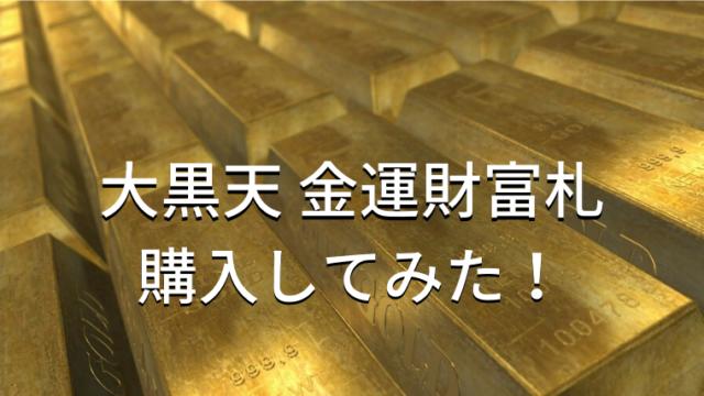 金運財富札 購入してみた! 640x360 - 開運カード、大黒天 金運財富札の口コミやレビューを購入して検証!