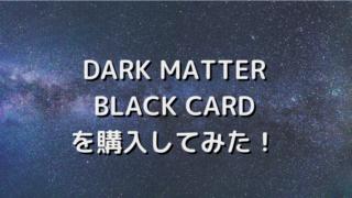 DARK MATTER BLACK CARD を購入してみた! 320x180 - 仲手川布団店の財布用布団のレビューや口コミを買って検証してみた。