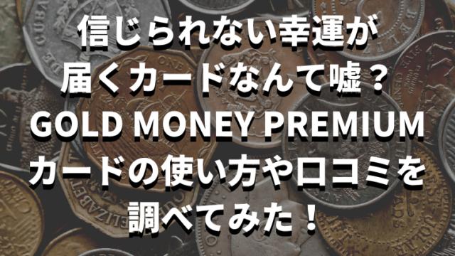 届くカードなんて嘘?GOLD MONEY PREMIUMカードの使い方や口コミを調べてみた! 640x360 - GOLD MONEY PREMIUMカードの使い方や口コミを調べてみた!