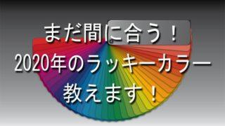 Eyecatchluckycolor 320x180 - 島田秀平さんやゲッターズ飯田さんも語る、2020年のラッキーカラー教えます!