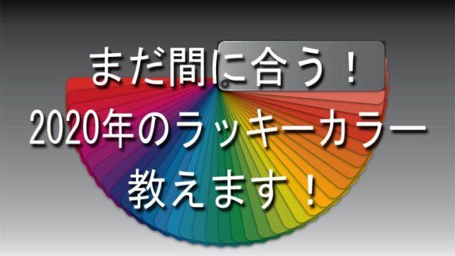 Eyecatchluckycolor 640x360 - 島田秀平さんやゲッターズ飯田さんも語る、2020年のラッキーカラー教えます!