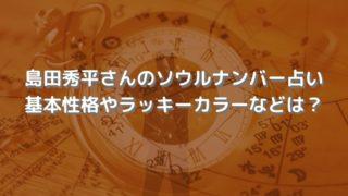 soul nummber 320x180 - 島田秀平さんやゲッターズ飯田さんも語る、2020年のラッキーカラー教えます!