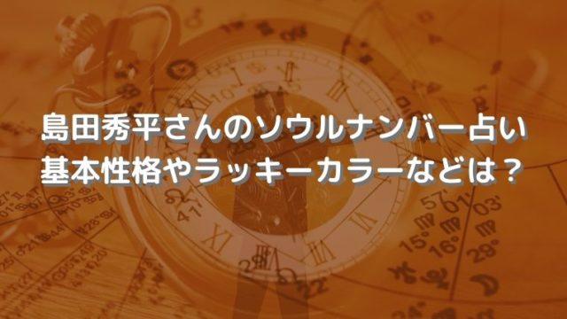 soul nummber 640x360 - 島田秀平さんのソウルナンバー占い 基本性格やラッキーカラーなどは?