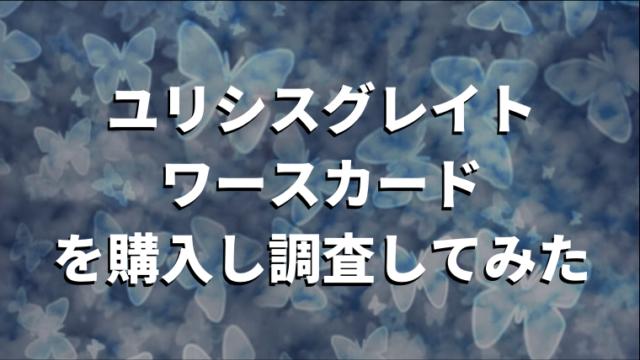 ulysisver4 640x360 - ユリシスグレイトワースカードのレビューと口コミを買って調査してみた。